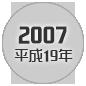 2007 平成19年