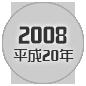 2008 平成20年