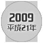 2009 平成21年