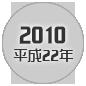 2010 平成22年