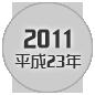 2011 平成23年