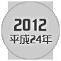2012 平成24年