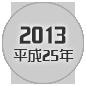 2013 平成25年