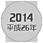 2014 平成26年