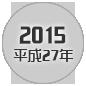 2015 平成27年