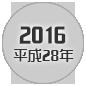 2016 平成28年