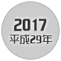 2017 平成29年