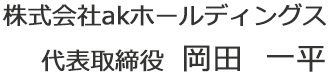 株式会社akホールディングス 代表取締役 岡田 一平