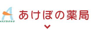 あけぼの薬局ロゴ