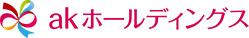 akホールディングスロゴ